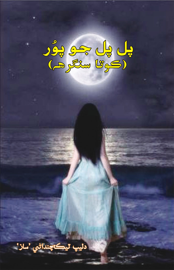 Pal Pal Ja Poor - Collection of Sindhi Poems by Dilip Tekchandani