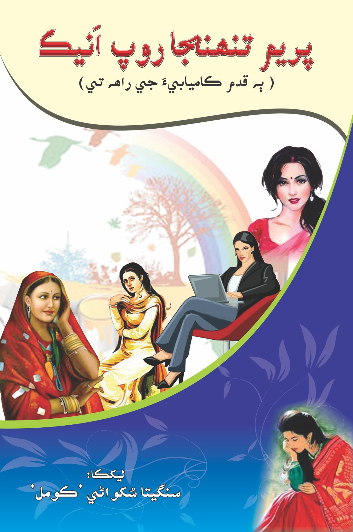 New Sindhi Book Released on Internet Click to watch online