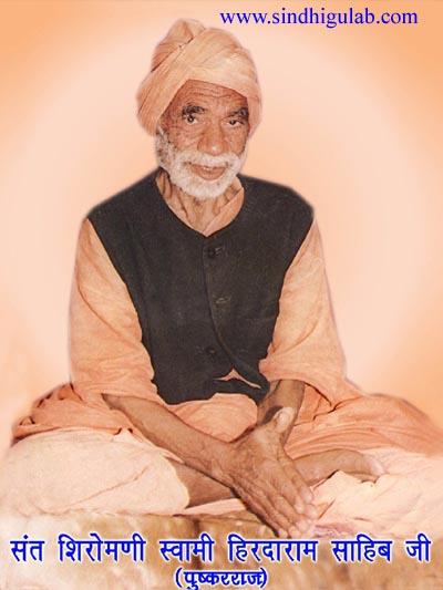 Latest Guru Hirdaram HD Wallpapers for free download